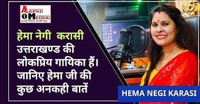 Hema Negi Karasi Gadwali Singer