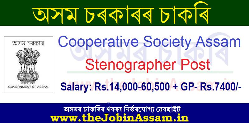 Cooperative Society Assam Recruitment 2020: