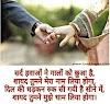 Best Romantic Shayari in Hindi 2020 -रोमांटिक शायरी