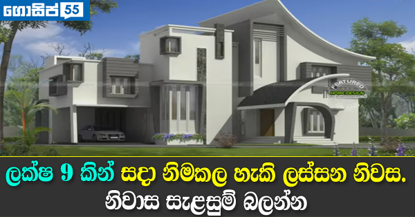 New house designs sri lanka home photo style for Sri lanka modern house photos