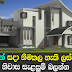 New house plans for 2016 - (Watch Video)