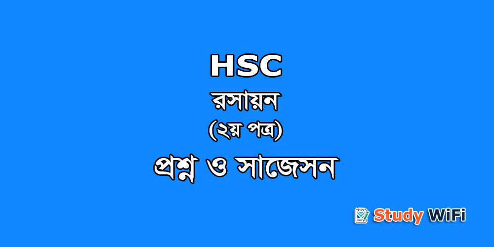 hsc Chemistry 2nd suggestion, exam question paper, model question, mcq question, question pattern, preparation for dhaka board, all boards