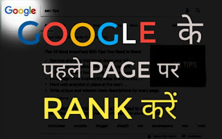 search engine me website rank kaise kare.