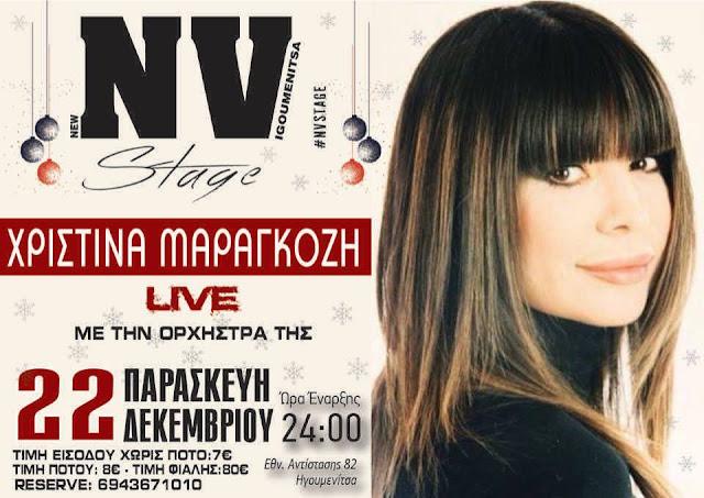 Ηγουμενίτσα: Η Χριστίνα Μαραγκόζη ζωντανά στο ENVY stage