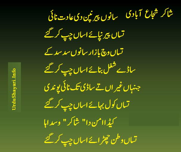 Asaan Chup Kar Gaye Shakir Shujabadi Poetry -Saraiki Shayari, Best Punjabi Lines by Shakir, Shakir shujabadi ki Shayari