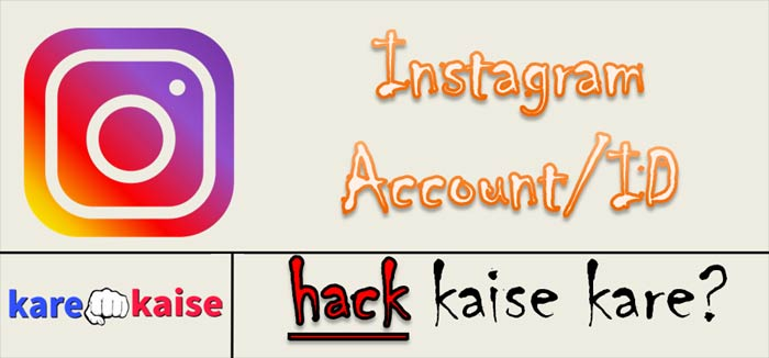 instagram-account-hack-kaise-karte-hai