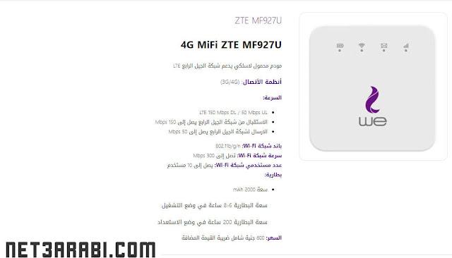 اسعار الراوتر الهوائي من We