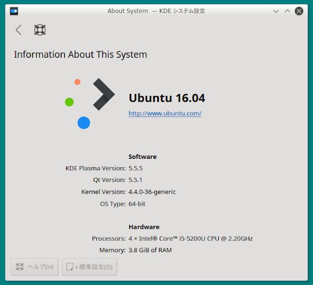 Netrunner 17のシステム情報画面.
