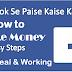 Facebook Se Paise Kaise Kamaye - 2020