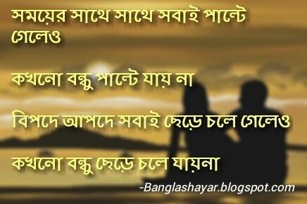 Bangla Friendship Shayari Bengali Friendship Shayari Download