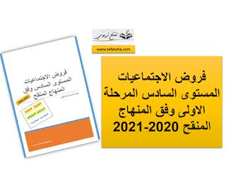 فروض الاجتماعيات المستوى السادس المرحلة الاولى وفق المنهاج المنقح 2020-2021