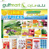 Gulfmart Kuwait - Hot Summer Cool Prices