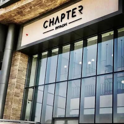 تشابتر - CHAPTER الرياض | المنيو ورقم الهاتف والعنوان