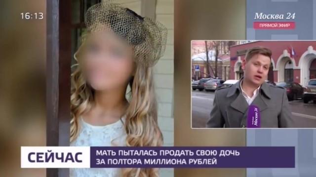 Мать, пытавшуюся продать 8-летнюю дочь в сексуальное рабство, осудили на 5 лет