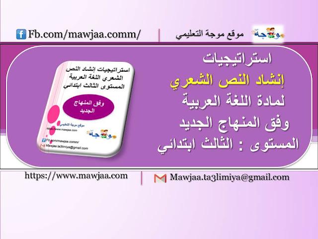 استراتيجيات إنشاد النص الشعري مادة اللغة العربية المستوى الثالث ابتدائي وفق المنهاج الجديد