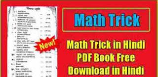 Maths Book for SSC CGL
