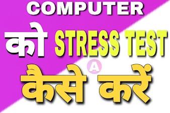 Computer पर स्ट्रेस टेस्ट कैसे करे? (स्ट्रेस टेस्ट क्या होता है)