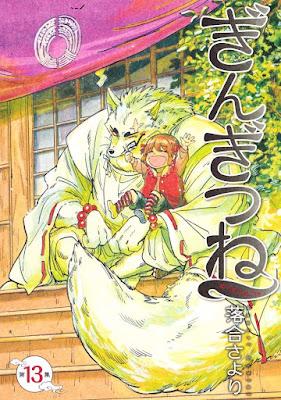 [Manga] ぎんぎつね 第01-13巻 [Gingitsune Vol 01-13] Raw Download