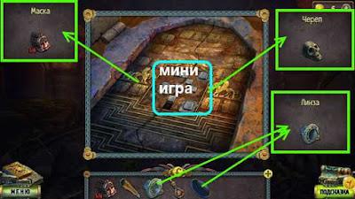 получаем маску и череп, вставляем линзу в оправу в игре наследие 2 пленник