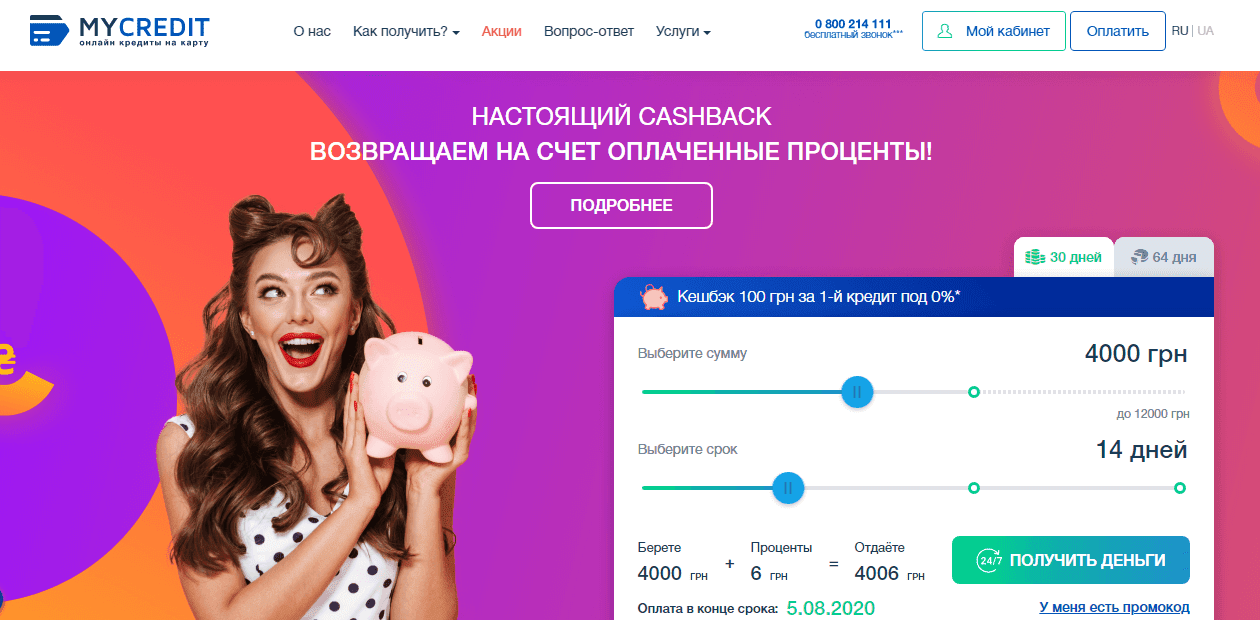 Микрофинансовая компания Mycredit