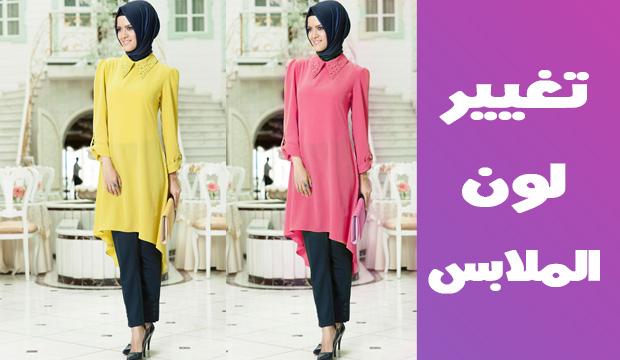 تغيير لون الملابس في الصور إلى أي لون تريده على هواتف الاندرويد | تطبيق Picsart