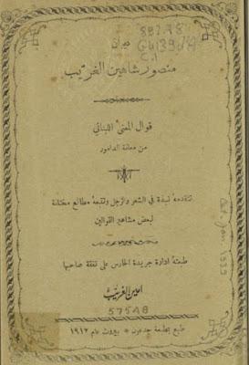 ديوان منصور شاهين الغريب , pdf