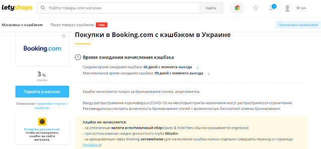 Кешбек для Booking.com на сайте Letyshops 3%