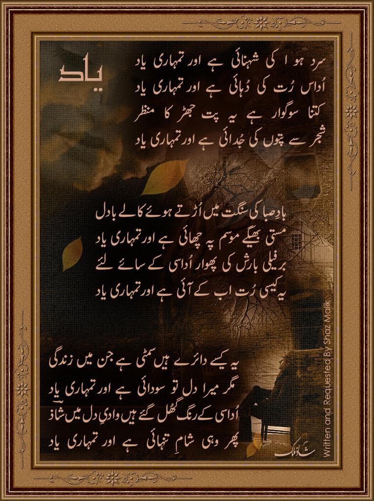 Urdu Poetry Photos, Urdu Poetry Images, | Haroon Durrani