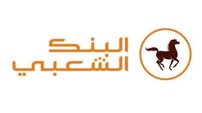 فتح حساب في البنك الشعبي المغربي 2021 Gbp/ Banque Populaire