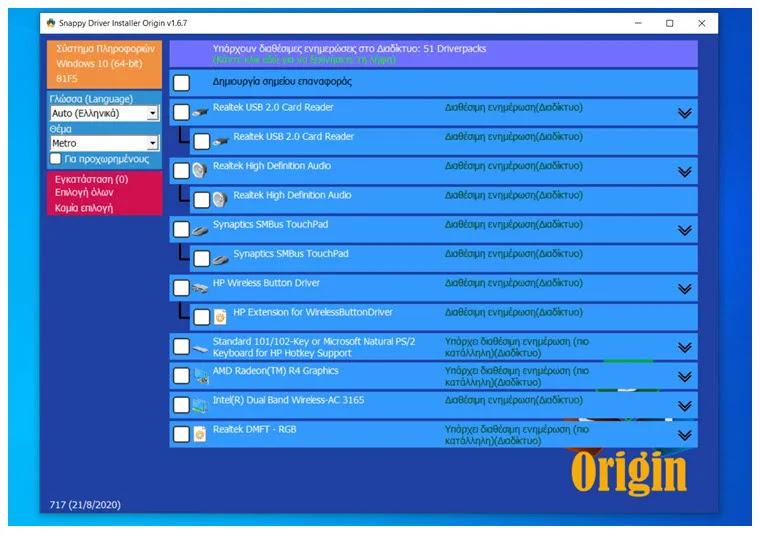 Snappy Driver Installer : Εγκαταστήστε τους απαραίτητους οδηγούς και ενημερώστε παλιά προγράμματα οδήγησης