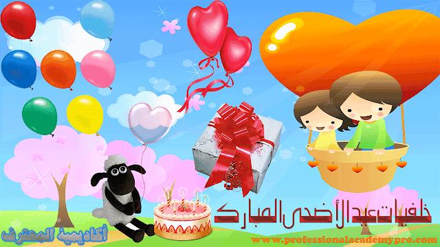 خلفيات عيد الأضحى المبارك تحميل صور عيد الأضحى المبارك