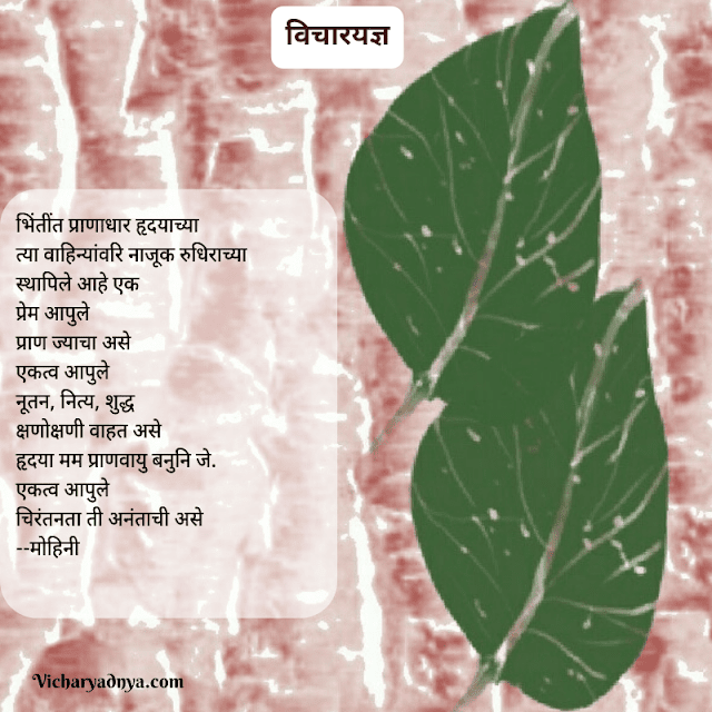 Text Image: Marathi Kavita Ektva Aaapule