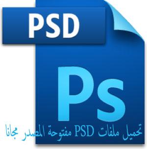 أفضل المواقع لتحميل ملفات PSD مفتوحة المصدر مجانا