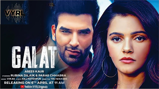 Galat Song: Rubina Dilak (Rubina Dilaik) and Paras (Paras Chhabra) song 'Galat'(Galat) has been   released, which has created a stir as soon as it is released.