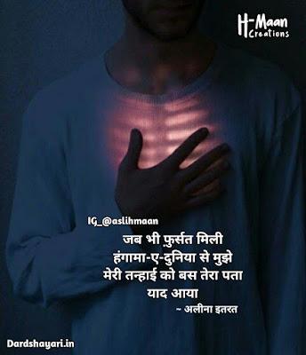 dard sad shayari, dard:7vc6mcxpxky= sad shayari, zindagi dard bhari shayari, dard zindagi sad shayari, gulzar shayari, painful alone sad shayari in hindi, painful sad heart touching shayaris, painful sad heart touching shayaris, दर्द sad शायरी, दर्द गुलज़ार quotes, heart touching gulzar shayari