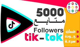 خدمة متابعين تيك توك tik tok followers