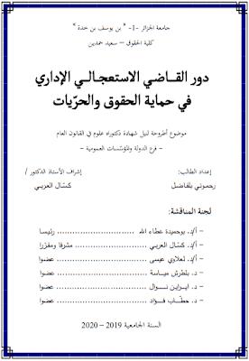 أطروحة دكتوراه: دور القاضي الاستعجالي الإداري في حماية الحقوق والحريات PDF