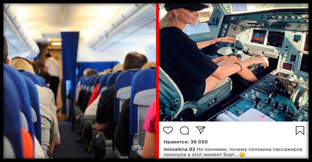 «Смертные подождут»: Шишкова задержала рейс ради крутого фото для Инстаграма