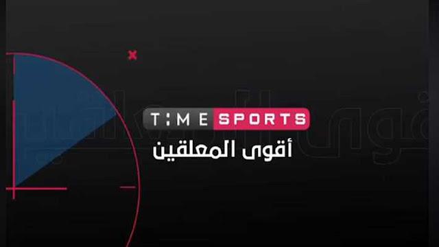 تردد قناة تايم سبورت Time Sport جميع مباريات كأس الأمم الإفريقية 2019
