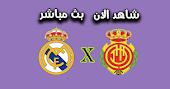 ملخص    مباراة ريال مدريد وريال مايوركا بث مباشر اليوم الاربعاء بتاريخ 24-06-2020 الدوري الاسباني