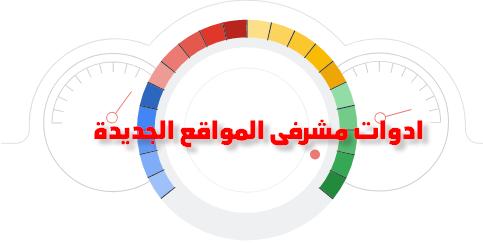 شرح ادوات مشرفي المواقع الجديدة