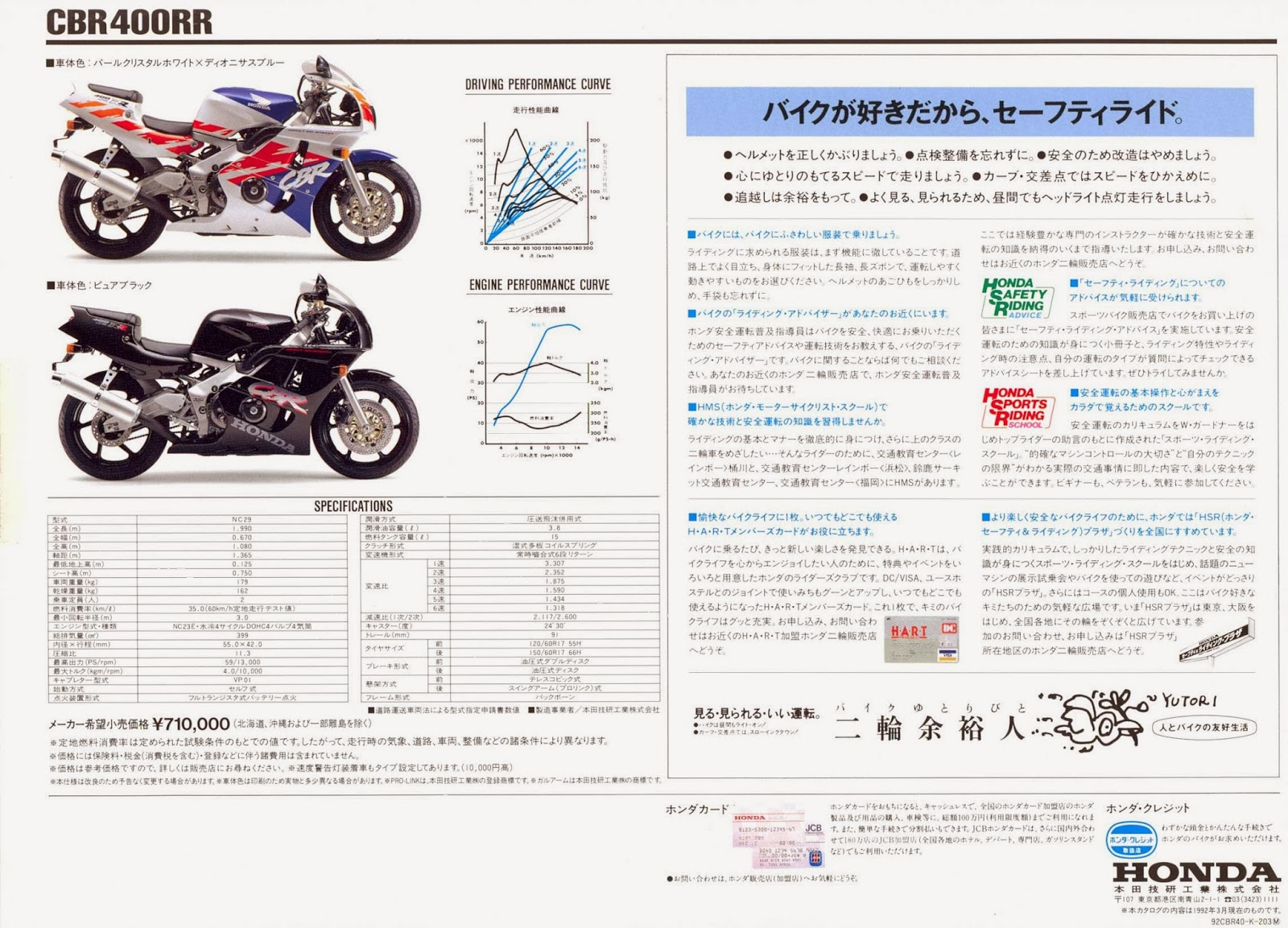 Www Planet E Bike Wiring Diagram Will Be A Thing Boss Hoss Trike Japan Blog Vintage Brochures Honda Cbr 400 Yamaha Tomos