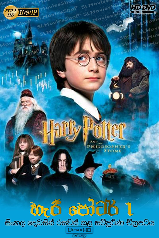 Harry Potter 1 Sinhala Dubbed Kids 20 Ak Sa Ra Nasa