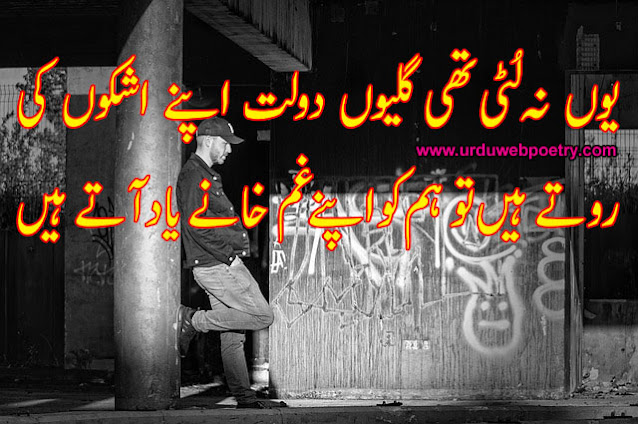 Habib Jalib Shayari