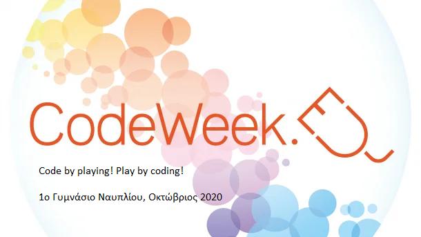 Ευρωπαϊκή Εβδομάδα του Κώδικα στο 1ο Γυμνάσιο Ναυπλίου