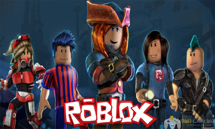 تحميل لعبة روبلوكس Roblox للكمبيوتر وللاندرويد الاصدار الأخير برابط مباشر من ميديا فاير