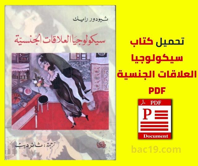 تحميل كتاب سيكولوجيا العلاقات الجنسية Pdf برابط مباشر