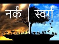 karm hi swrag,karm hi swrag hindi kahani