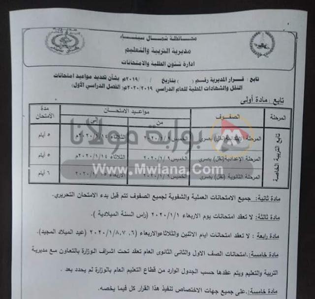 جداول إمتحانات محافظة شمال سيناء الترم الاول 2019 بالصور - مديرية التربية والتلعيم