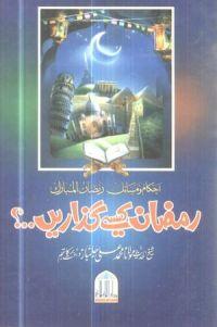 ramzan-kaise-guzarain-by-maulana-muhammad-ali-janbaz-pdf